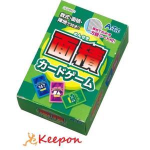 面積カードゲーム アーテック 知育カード カードゲーム かるた トランプ 勉強 教材 社会|keepon