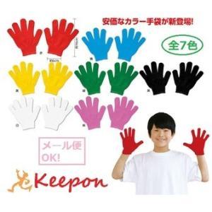 カラー手袋 (数量6までメール便可能)〜7色からお選びください