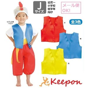 サテンベスト Jサイズ(メール便可能)3色からお選びくださいアーテック 発表会 学芸会 幼稚園 保育園 子供