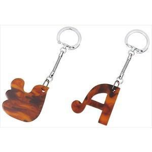 鼈甲調キーホルダー(アクリル製) (35063)  (メール便可能) 伝統工芸 工作 彫刻 彫金|keepon