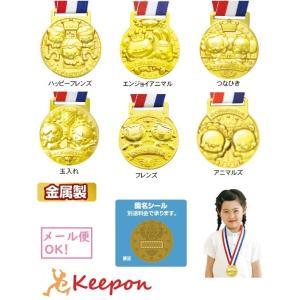 3D合金メダル (12個までメール便可能) 6種類からお選びください アーテック 応援 運動会 体育祭 学校 イベント 子ども シール 名入れ 園名 幼稚園 保育園 keepon