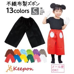 衣装ベースズボン 幼児から低学年向けCサイズ(2個までメール便可能)13色からお選びください アーテック/不織布/発表会/学芸会/幼稚園/保育園/子供