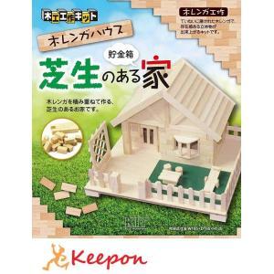 芝生のある家(1個までメール便可能) 加賀谷木材 木工工作キット 自由研究 貯金箱 レンガ|keepon