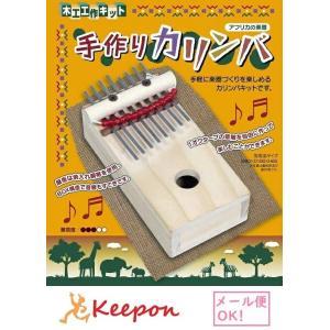 カリンバ アフリカの楽器(メール便可能) 加賀谷木材 木工工作 キット 自由研究 ゲームシリーズ 夏休み 自由工作 ゲーム 男の子 女の子 手作り|keepon