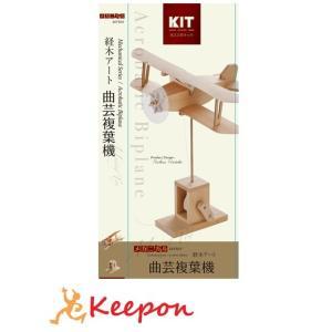 曲芸複葉機(2個までメール便可能) 加賀谷木材 木工工作キット 自由研究 からくり|keepon