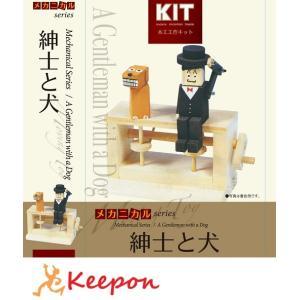 紳士と犬 加賀谷木材 初級木工工作キット 自由研究 からくり メカニカル|keepon
