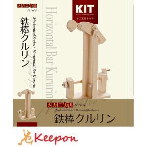 鉄棒クルリン 加賀谷木材 初級木工工作キット 自由研究 からくり メカニカル|keepon