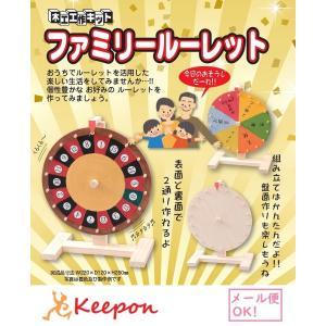 ファミリールーレット (1個までメール便可能) 加賀谷木材 木工工作キット 自由研究 ゲームシリーズ 自由工作キット|keepon