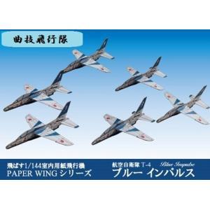 ファセット 航空自衛隊T-4ブルー...