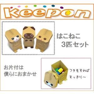 はこねこ3匹セット  eだんぼーる エコ おもちゃ 収納ボックス ダンボール 猫 収納 段ボール収納 keepon