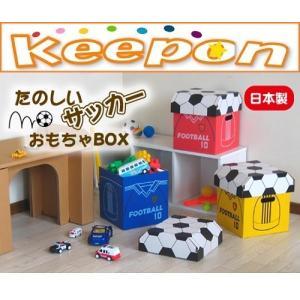 楽しいサッカーおもちゃBOX   eだんぼーる エコ おもちゃ 収納ボックス ダンボール 収納 段ボール収納 keepon