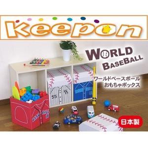 ワールドベースボールおもちゃBOX   eだんぼーる エコ おもちゃ 収納ボックス ダンボール 野球 収納 段ボール収納 keepon
