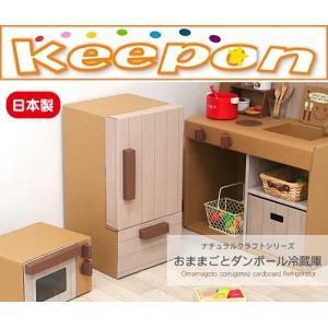 おままごとダンボール 冷蔵庫 eだんぼーる エコ おもちゃ ダンボール ままごと 段ボール ハウス keepon