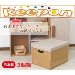 おままごとシリーズ 収納ボックス3個組  eだんぼーる エコ おもちゃ 収納ボックス ダンボール 収納 段ボール収納 keepon