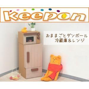 おままごとダンボール 冷蔵庫&レンジ eだんぼーる エコ おもちゃ ボックス ダンボール 収納 キッチン keepon