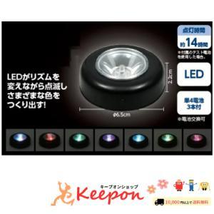 LEDチェンジングライト ライト(4個までメール便可能) ランプ LED 照明 アーテック 工作|keepon