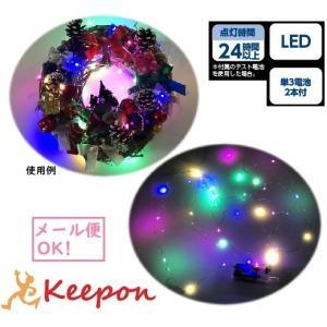 パステルイルミネーションライト 294cm (メール便可能) クリスマス 工作 クラフト ハンドメイド 飾り リース ツリー LED カラフル アーテック 照明 装飾|keepon