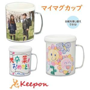 マイマグカップ 3色からお選びください マグカップ コップ お絵かき 母の日 父の日 プレゼント 記念品 子供会 手作り 卒業 卒園|keepon