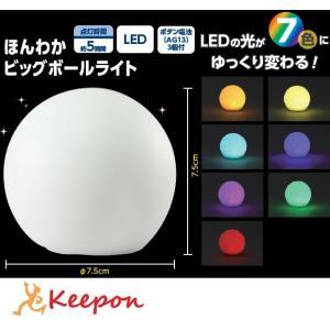 ほんわかビッグボールライト ライト ランプ LED アーテック ワークショップ 手作り 工作 粘土|keepon