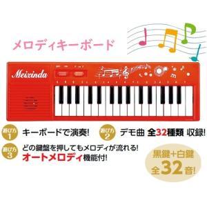メロディキーボード アーテック 知育玩具 おもちゃ 幼児向けおもちゃ 楽器 音楽 鍵盤 ピアノ 楽器 幼稚園 保育園|keepon