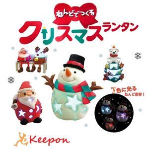 ねんどでつくる クリスマス ランタン アーテック クリスマスグッズ イベント 手作りキット 工作キット 粘土 ランタン|keepon