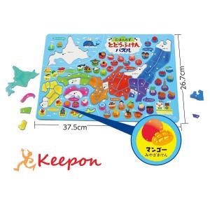 都道府県パズル アーテック パズル おもちゃ 学習 幼児 日本 地図 幼稚園 保育園 子ども keepon