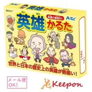 英雄かるた(メール便可能) アーテック 知育カード カードゲーム 勉強 教材 カルタ 歴史 世界史 日本史