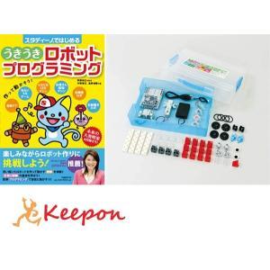 書籍付うきうき ロボットプログラミングセット スタディーノではじめる アーテックロボ 教材 小学校 キット|keepon