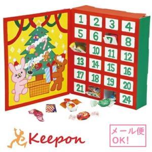クリスマス アドベントカレンダー  (2個までメール便可能) クリスマスグッズ イベント 手作りキット 工作キット 景品 子供会 アーテック|keepon