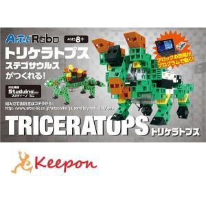 アーテックロボ TRICERATOPS トリケラトプス 恐竜ロボット アーテックブロック 教材 小学校 キット|keepon