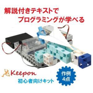 アーテックロボ プライマリーセット ロボット プログラミング アーテックブロック 初心者 教材 小学校 キット エジソンアカデミー|keepon