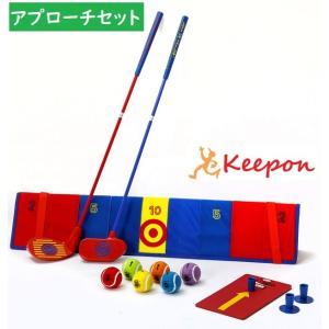 スナッグゴルフ アプローチセット 子どもから大人まで ゴルフ スポーツ クラブ 子供用 大人用 右利き 左利き ランチャー ローラー ボール【代引き不可】|keepon