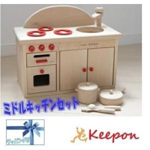 木のおもちゃ ミドルキッチンセット だいわ 木製おもちゃ プレゼント ままごと 誕生日 出産祝い クリスマス ラッピング|keepon