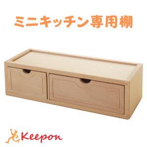 木のおもちゃ 棚(ミニキッチン用) だいわ 木製おもちゃ プレゼント ままごと 誕生日 出産祝い クリスマス ラッピング|keepon