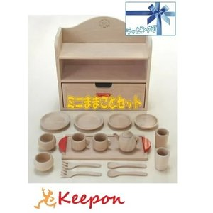 木のおもちゃ ミニままごとセット だいわ 木製おもちゃ プレゼント ままごと 誕生日 出産祝い クリスマス ラッピング|keepon