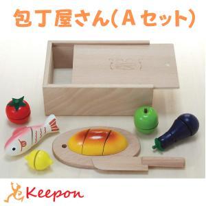木のおもちゃ 包丁屋さん(Aセット) だいわ 木製おもちゃ プレゼント ままごと 誕生日 出産祝い クリスマス ラッピング|keepon