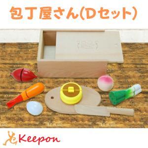 木のおもちゃ 包丁屋さん(Dセット) だいわ 木製おもちゃ プレゼント ままごと 誕生日 出産祝い クリスマス ラッピング|keepon