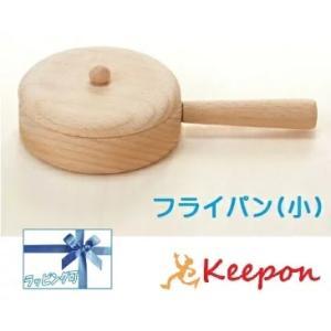 木のおもちゃ  フライパン(小)だいわ 木製おもちゃ プレゼント ままごと 誕生日 出産祝い クリスマス ラッピング|keepon