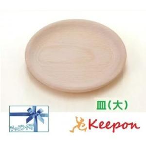 木のおもちゃ  皿(大)(メール便可能)だいわ 木製おもちゃ プレゼント ままごと 誕生日 出産祝い クリスマス ラッピング|keepon