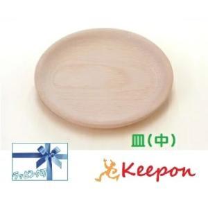 木のおもちゃ  皿(中)(メール便可能)だいわ 木製おもちゃ プレゼント ままごと 誕生日 出産祝い クリスマス ラッピング|keepon