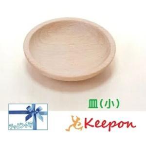 木のおもちゃ  皿(小)(メール便可能)だいわ 木製おもちゃ プレゼント ままごと 誕生日 出産祝い クリスマス ラッピング|keepon