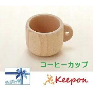木のおもちゃ  コーヒーカップ だいわ 木製おもちゃ プレゼント ままごと 誕生日 出産祝い クリスマス ラッピング|keepon