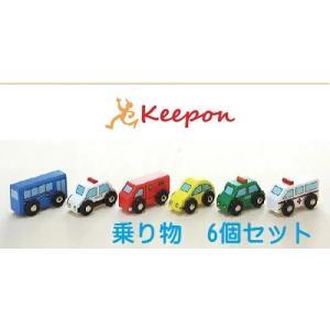 木のおもちゃ  乗り物セット(6個セット)だいわ 木製おもちゃ プレゼント 電車ごっこ 車 汽車レール 誕生日 出産祝い クリスマス ラッピング|keepon