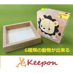 木のおもちゃ 動物Cubeパズル 4pcs だいわ プレゼント 知育玩具 誕生日 出産祝い クリスマス ラッピング|keepon