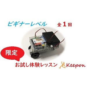 ロボットプログラミング通信講座 体験レッスン ビギナーレベル(全1回) 数量限定|keepon