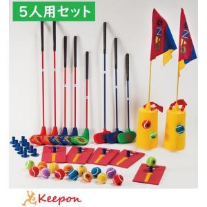 スナッグゴルフ 5人用セット  子どもから大人まで ゴルフ スポーツ クラブ 子供用 大人用 ランチャー ローラー スナッグボール スナッグフラッグ【代引不可】|keepon
