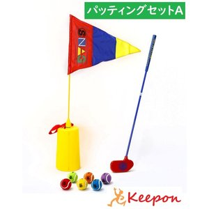 スナッグゴルフ パッティングセットA  スポーツ クラブ 子供用 大人用 右利き 左利き ランチャー ローラー ランチパッド ボール ターゲット【代引き不可】|keepon