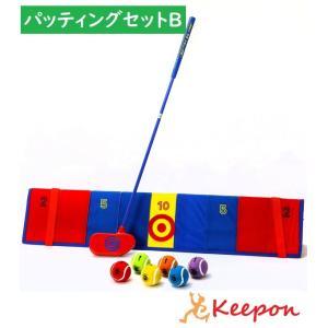 スナッグゴルフ パッティングセットB  子どもから大人まで ゴルフ スポーツ クラブ 子供用 大人用 右利き ローラー スナッグボール【代引き不可】|keepon