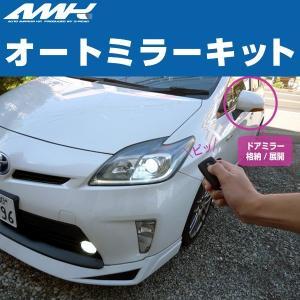 トヨタ アクア siecle オートミラーキット TYPE1|keepsmile-store