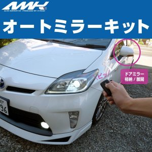 トヨタ bB siecle オートミラーキット TYPE1|keepsmile-store